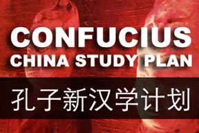 孔子新汉学计划 Confucius China Study Plan