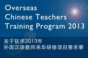 overseas chinese teachers 2013