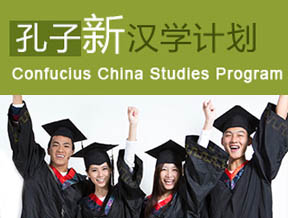 Confucius China Studies Program