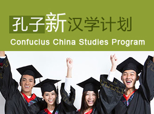 China Confucius China Studies Program