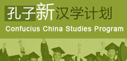 Confucius China Study Program